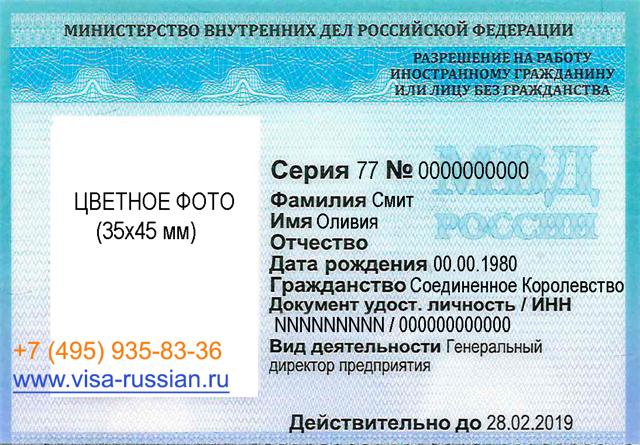 Разрешение на привлечение иностранной рабочей силы и правила оформления зарубежных работников