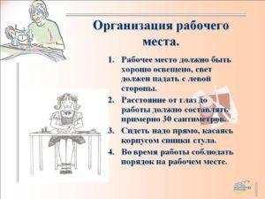 Требования к рабочему месту офисного работника: правила организации рабочего пространства