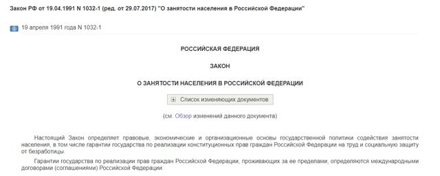 Закон РФ о занятости населения в РФ и его основные положения