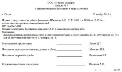 Дисциплинарное взыскание: сроки применения и как объявляется приказ работодателя?