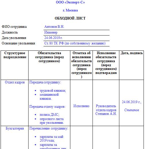Как выглядит образец обходного листа при приеме на работу и для чего он нужен