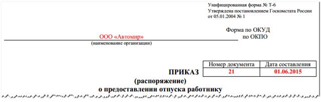 Форма Т-6 приказа на отпуск: обязательность и нюансы заполнения