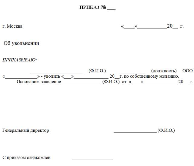 Унифицированная форма приказа на увольнение Т-8: всегда ли обязательно ее использовать