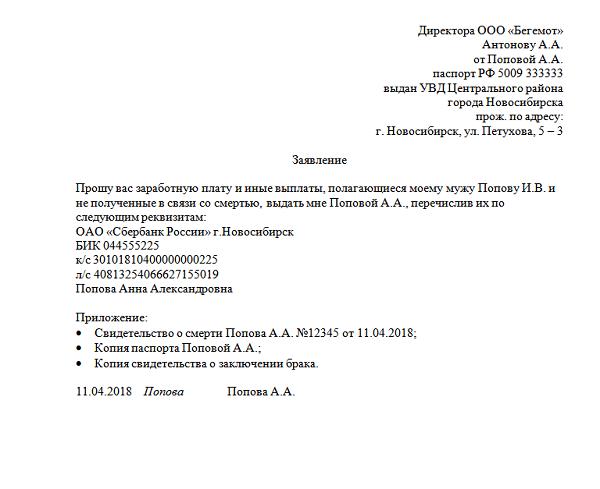 Предъявление требований о выдаче зарплаты после смерти работника по ст 141 ТК РФ