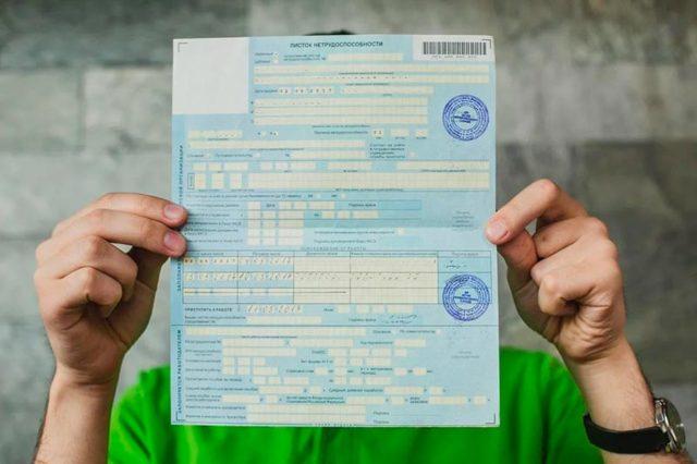 Правила оформления, выдачи и получения больничного листа, возможные минимальный и максимальный сроки