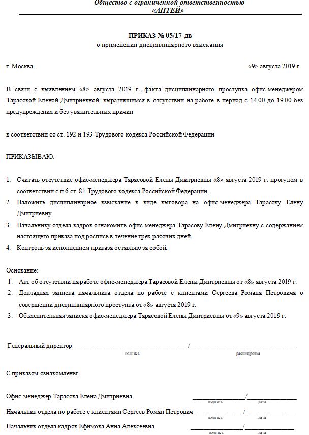 Образец приказа на дисциплинарное взыскание и правила его оформления