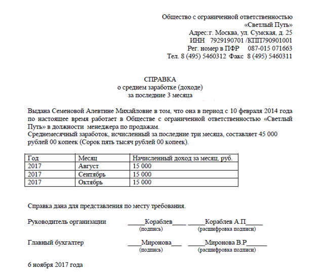 Компенсация за вынужденный прогул при незаконном увольнении, порядок расчета, сроки выплаты