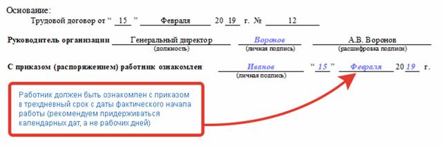 Образец и рекомендации по заполнению унифицированной формы Т-1