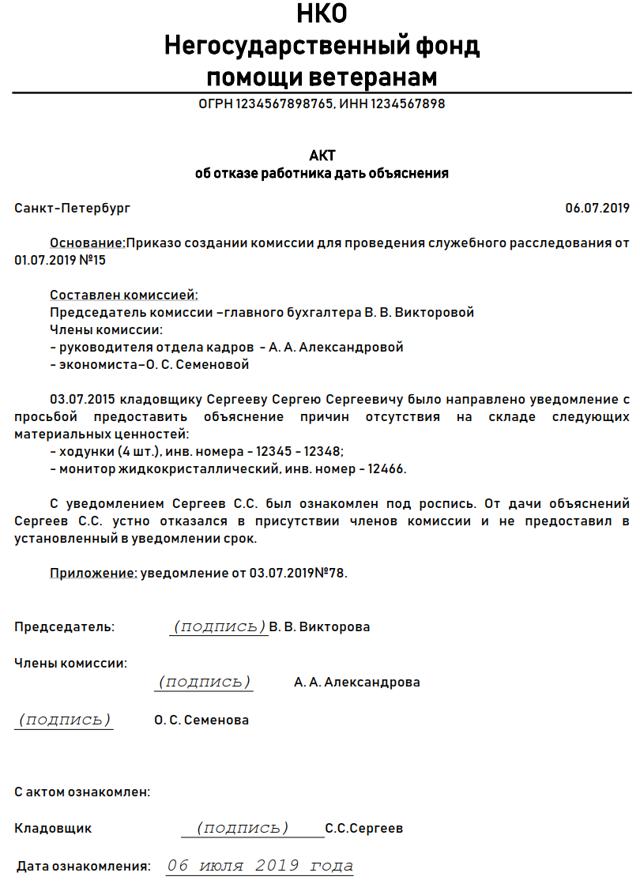Акт внутреннего расследования и порядок процедуры оформления