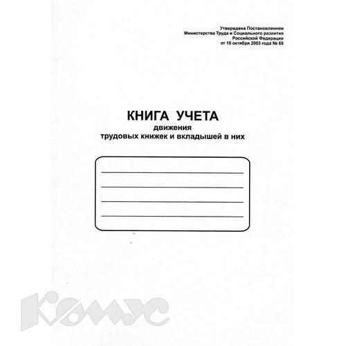 Образец заполнения титульного листа трудовой книжки, законодательство и нюансы