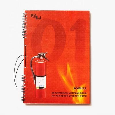 Порядок ведения журналов по пожарной безопасности