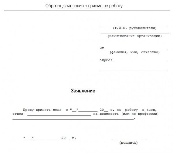Образец заявления о приеме на работу и особенности его заполнения