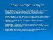 Понятие охраны труда в Трудовом Кодексе РФ и все о ней