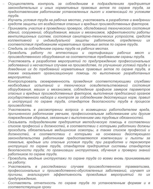 Знание и исполнение законодательства в области охраны труда при выполнении должностных обязанностей