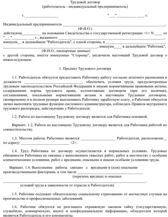 Как составляется договор найма работника для ИП: основные положения, образец заполнения