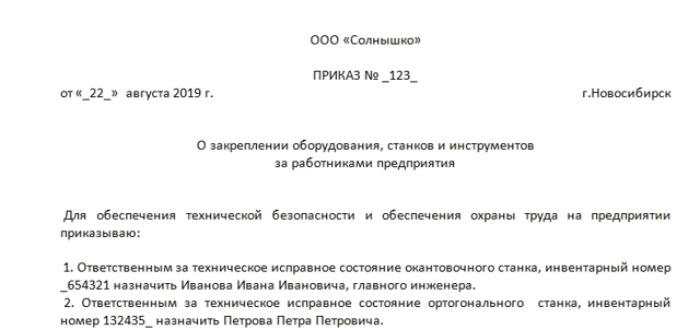 Образец приказа о закреплении оборудования за работниками, структура и виды оборудования