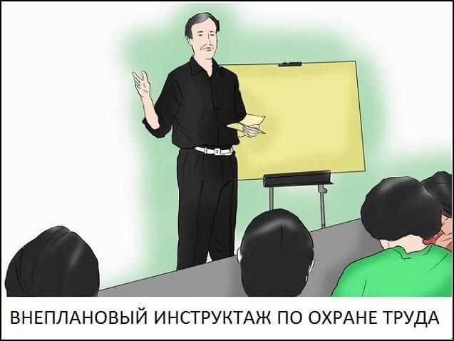 Внеплановый инструктаж: в каком случае проводится и его цель