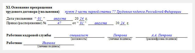 Личная карточка Т-2: особенности заполнения и образец