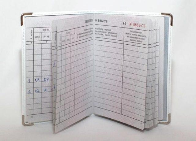 Основные виды дисциплинарных взысканий порядок оформления и сроки действия